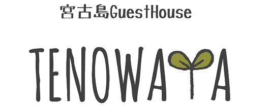宮古島ゲストハウスTENOWAYA(テノワヤ)